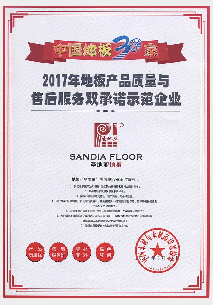 地板产品质量与售后服务双承诺示范企业