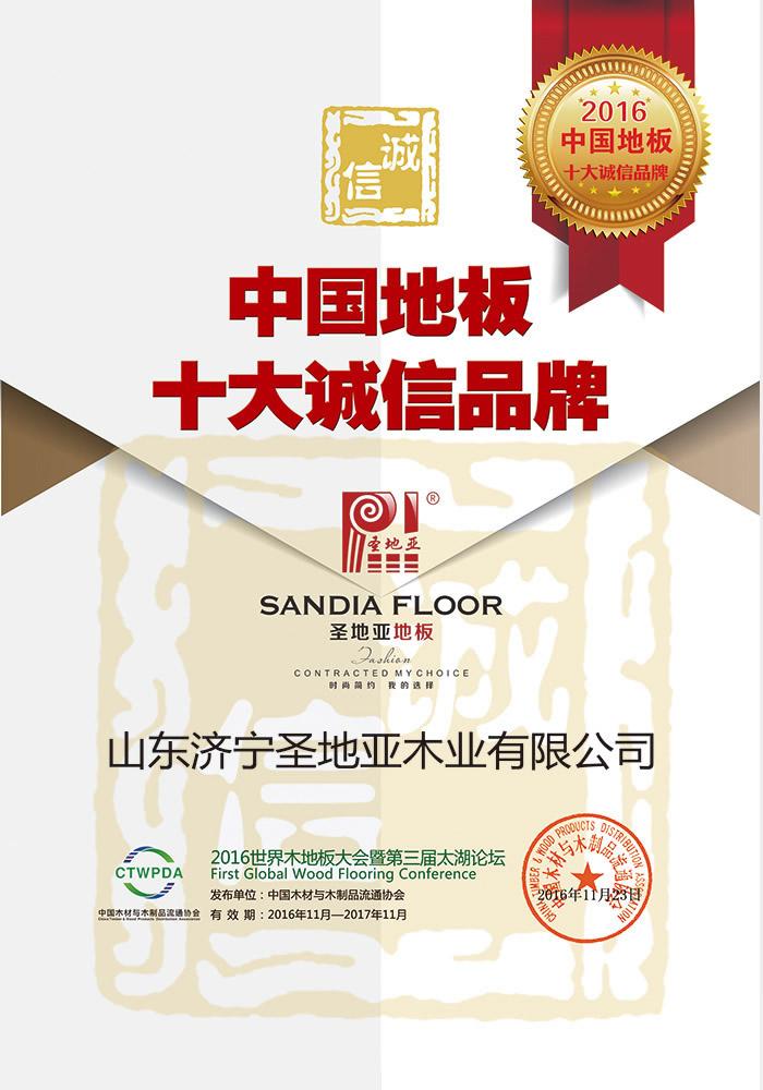 中国地板十大诚信品牌