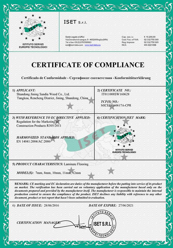 安全认证资质