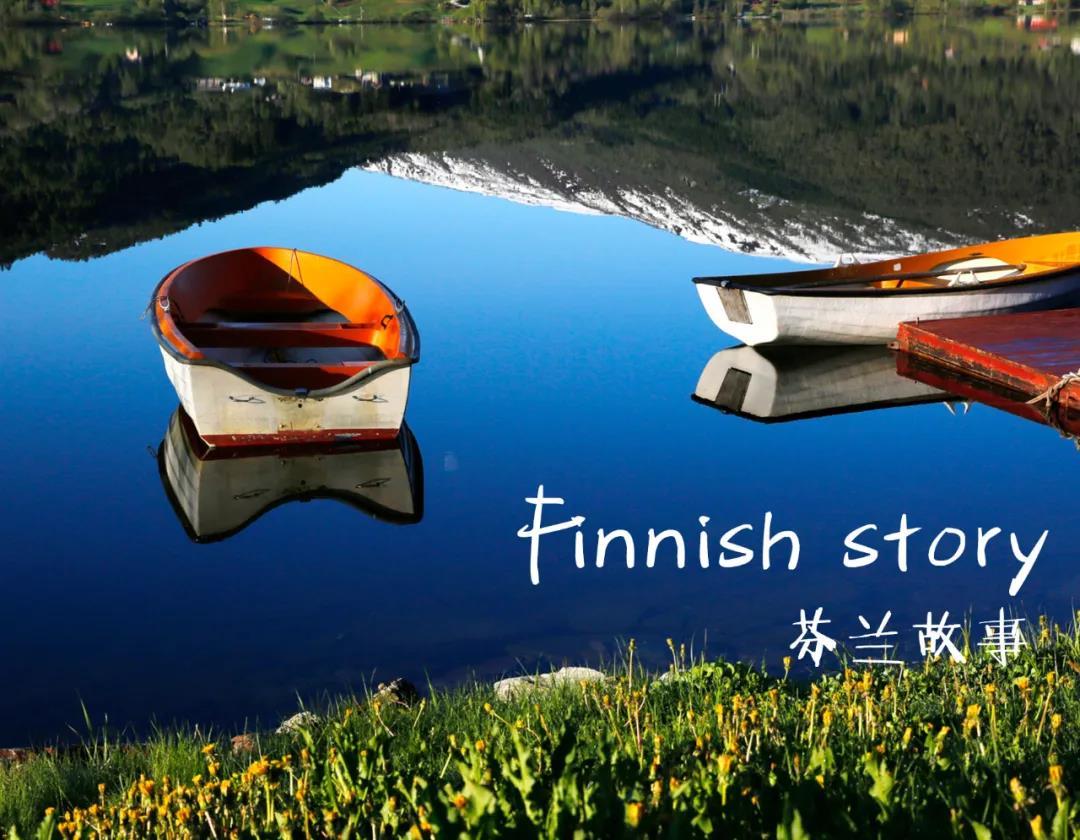 芬兰故事系列1