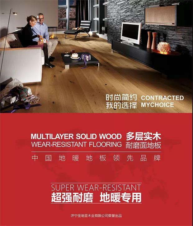 15实木耐磨面地板系列91